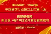 祝贺柳橙网新三板4/18公开发行股票成功
