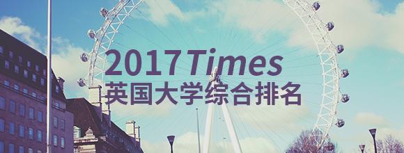 2017Times英国大学综合排名