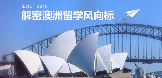 解密澳洲留学风向标