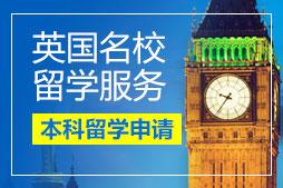 英国名校留学服务本科留学申请