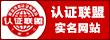 认证【联盟实名网站