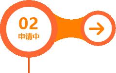 柳橙一次信任,全程保障-申请中