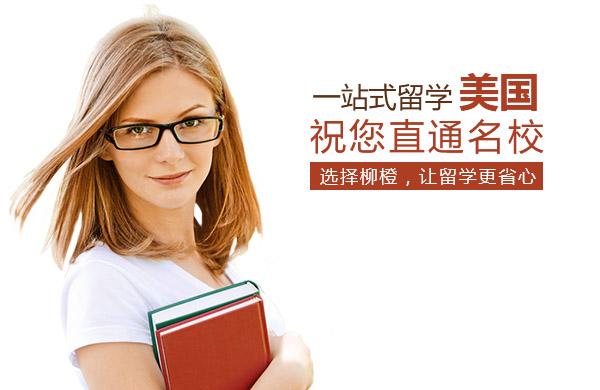 柳橙推广专题-一站式留学美国-祝您直通名校