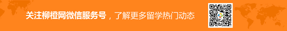 关注柳橙�`石�挡磺逋�微信服务号,了解更多留学热门动◎态
