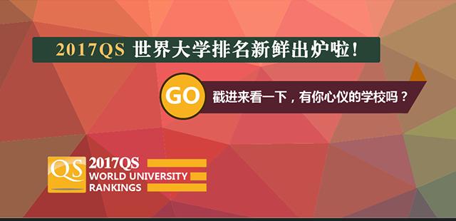 2017QS世界大学学科排名