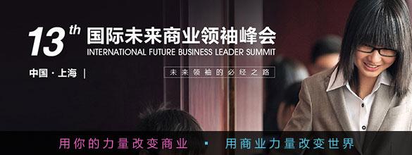 13th国际未来商业领袖峰会