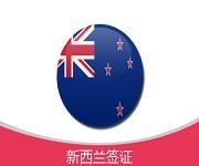 关于新西兰留学签证申请流程